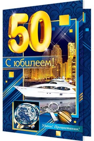 Мужская открытка с юбилеем 50 лет 35
