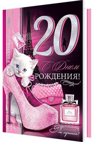 Поздравление с днём рождения сестренке 20 лет 3