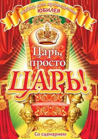 Сценарий юбилея царь я или не царь
