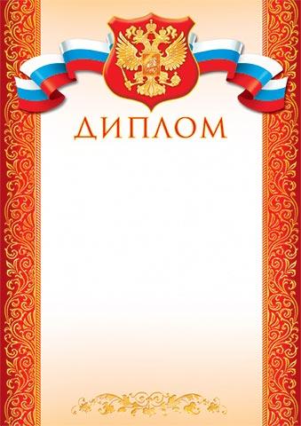 Дипломы грамоты открытки